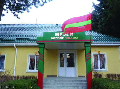 Museum of Military Glory of the town of Rybnitsa